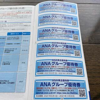 【 即日発送 】ANA  株主優待 グループ優待券(その他)