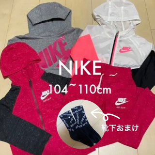 NIKE - 最終値下げ!NIKE 女の子 キッズ まとめ売り size104~110