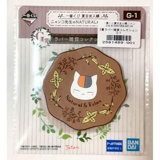 【新品未開封】夏目友人帳 オンライン一番くじ G賞 ラバー雑貨 コースター