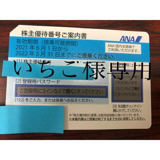 エーエヌエー(ゼンニッポンクウユ)(ANA(全日本空輸))のANA株主優待 4枚(その他)