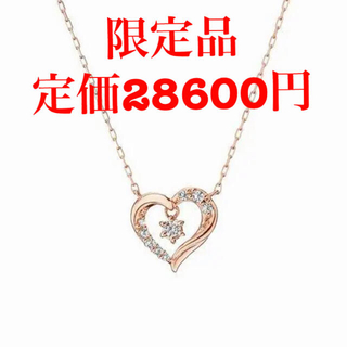 4℃ - 4℃【K10PG】ネックレス ハート ダイヤ トパーズ