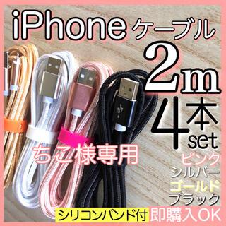 アイフォーン(iPhone)のちこ様専用2m 4本セット iPhoneケーブルcable ライトニング(その他)