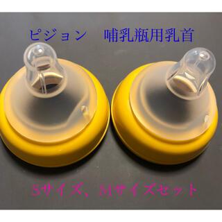 ピジョン(Pigeon)のピジョン 哺乳瓶用乳首 (哺乳ビン用乳首)