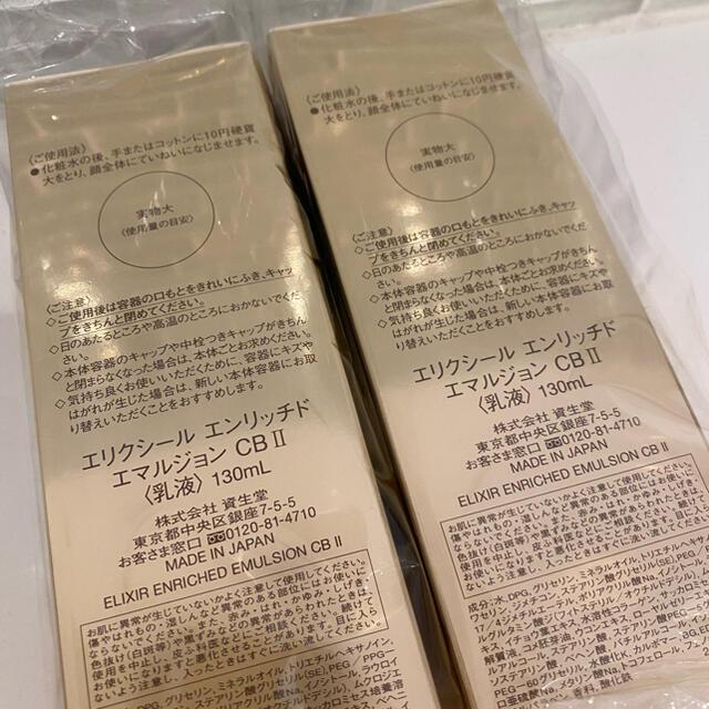 ELIXIR(エリクシール)の新品 2本セット エリクシール エンリッチド エマルジョン CBⅡ 乳液  コスメ/美容のスキンケア/基礎化粧品(乳液/ミルク)の商品写真