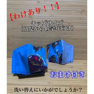 マスク(THE MASK)の【51】(わけあり)シンカリオン インナー マスク 2枚セット(外出用品)
