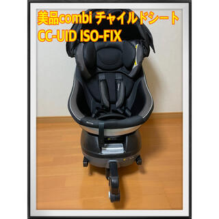 コンビ(combi)の美品コンビ combi チャイルドシート CC-UID ISO-FIX(自動車用チャイルドシート本体)