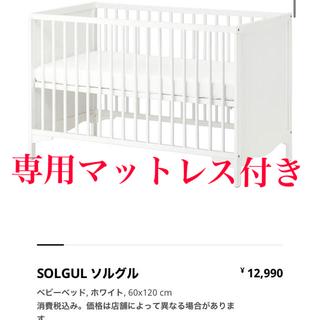 イケア(IKEA)のIKEA🍼ベビーベッド オムツ替え台 新生児セット‼️(ベビーベッド)