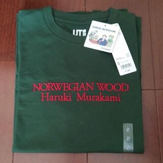 ユニクロ(UNIQLO)のユニクロ コラボ Tシャツ 村上春樹 ノルウェーの森(Tシャツ/カットソー(半袖/袖なし))