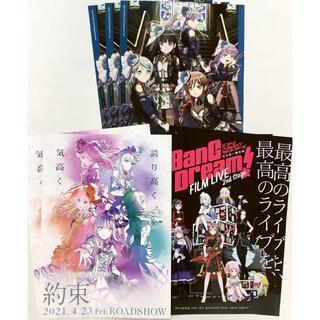バンドリ『BanG Dream!』映画フライヤー チラシ3種7枚(印刷物)