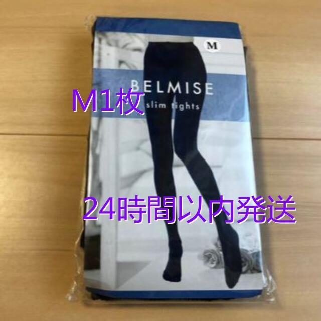 (新品未開封)BELMISE ベルミス スリムタイツセットMサイズ レディースのレッグウェア(タイツ/ストッキング)の商品写真
