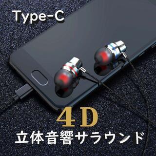 セール中 Type-C イヤホン 有線 4D 立体音響 高音質 新品 シルバー(ヘッドフォン/イヤフォン)
