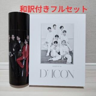 防弾少年団(BTS) - BTS Dicon 写真集 Deluxeバージョン