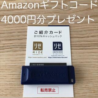 メンズリゼ紹介カード 特典あり(その他)
