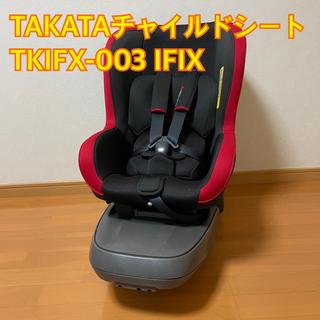 TAKATA チャイルドシート TKIFX-003  ISOFIX(自動車用チャイルドシート本体)