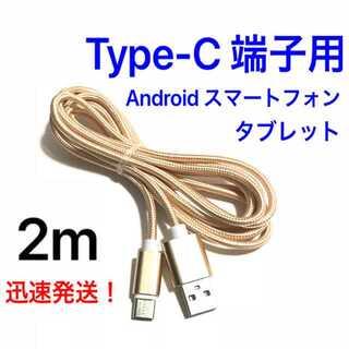 ゴールド 2m 1本 Type-C 充電器 typeC USBケーブル(バッテリー/充電器)