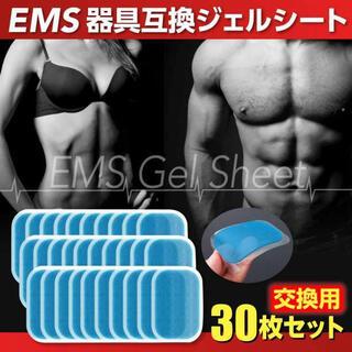 EMS腹筋ベルト 互換ジェルシート 交換パッド シックスパッド ダイエット30枚(トレーニング用品)