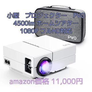 小型 プロジェクター PVO プロジェクター 4500lm ホームシアター(プロジェクター)
