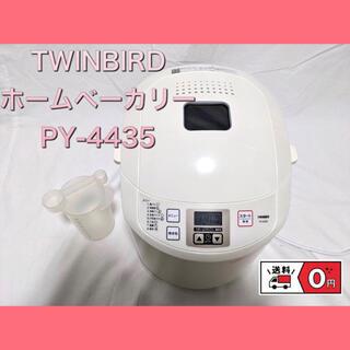 ツインバード(TWINBIRD)のTWINBIRD ホームベーカリー PY-4435 美品(ホームベーカリー)