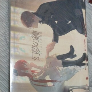 沖神 同人誌 幻夢の鑰LOLI武士様  再録集(一般)