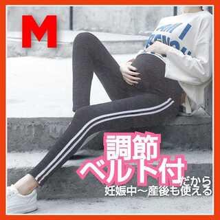 マタニティ レギンス 夏 ジャージ 下 パンツ サイズ調整 スパッツ ヨガ m(マタニティタイツ/レギンス)
