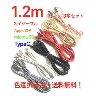 3本1.2m 3in1 充電ケーブル iphone・MicroUSB・TypeC(バッテリー/充電器)