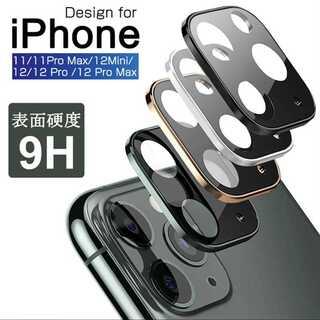 即日発送?iPhone12 対応? カメラカバー レンズ保護 ガラスフィルム(iPhoneケース)