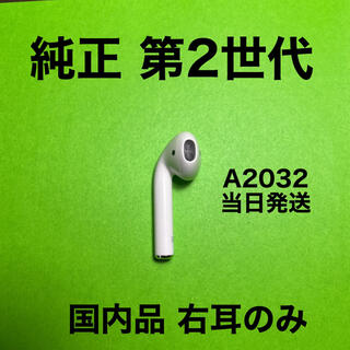 Apple - AirPods 第2世代 正規品 右のみ