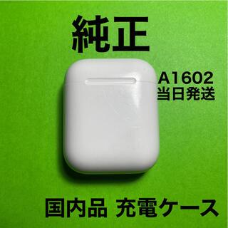 AirPods 第2世代 充電ケース Apple国内純正品