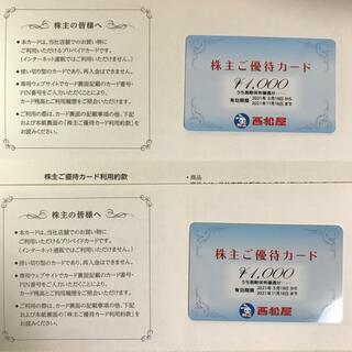 ニシマツヤ(西松屋)の西松屋 株主優待カード 2000円分(ショッピング)