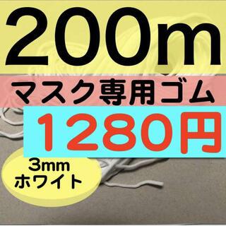200m マスク専用ゴム マスクゴム紐 丸ゴム(生地/糸)