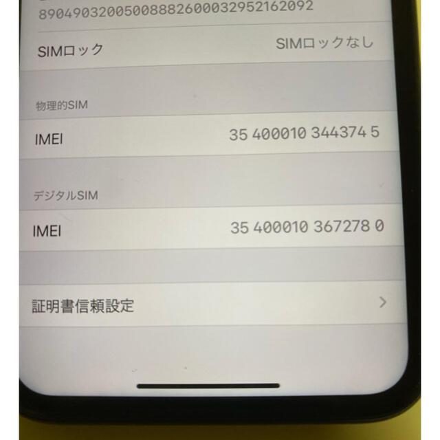 iPhone(アイフォーン)の極美品 SIMフリー iPhone11 64GB ブラック Black スマホ/家電/カメラのスマートフォン/携帯電話(スマートフォン本体)の商品写真