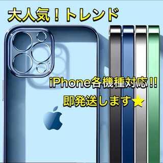 大人気トレンド!シンプルデザイン☆クリア×メタリックiPhoneケース(iPhoneケース)