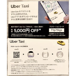 Uber Taxi 5000円OFFクーポン券 1枚(その他)