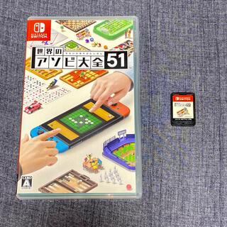 Nintendo Switch - 世界のアソビ大全51 ニンテンドースイッチ