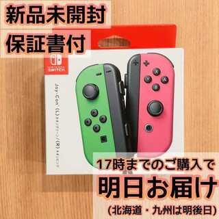 Switch ジョイコン Joy-Con ネオングリーン/ネオンピンク
