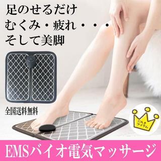 EMSフットマット スタイルマット マッサージャー ダイエット器具(エクササイズ用品)