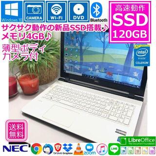 エヌイーシー(NEC)の薄型 ノートパソコン 本体 SSD Windows10 NEC ホワイト(ノートPC)