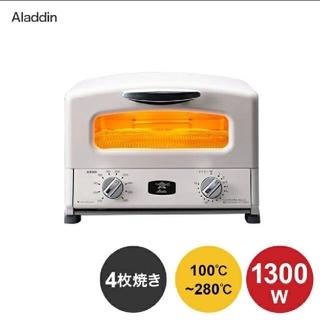 新品アラジン グラファイト グリル&トースター AGT-G13A (W)