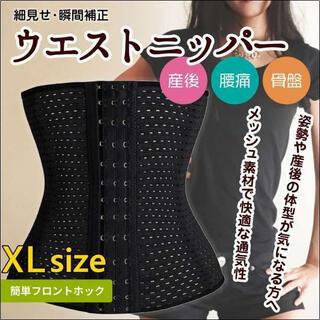 ダイエット  コルセット ウエストニッパー くびれ 腰痛  XLサイズ(エクササイズ用品)