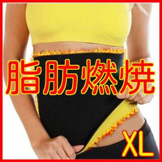 20XL 発汗 サウナ ホット ベルト 脂肪燃焼 ダイエット 下着 インナー(エクササイズ用品)