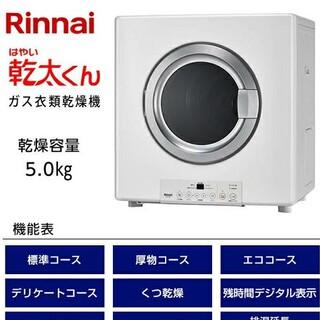 Rinnai - ガス衣類乾燥機 乾太くん RDT-54S-SV/都市ガス