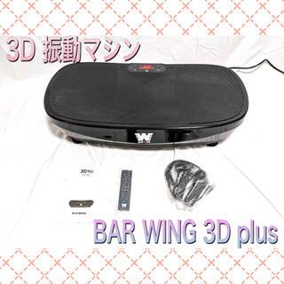 3D 振動マシン BAR WING 3D plus BW-SDM01(エクササイズ用品)