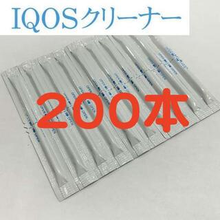 IQOS アイコス クリーナー 200本 専用 掃除 綿棒(タバコグッズ)