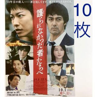 『護られなかった者たちへ』佐藤健/阿部寛 主演 映画フライヤー チラシ 10枚(印刷物)
