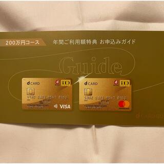 エヌティティドコモ(NTTdocomo)のドコモ 22,000円分 dカード特典(その他)