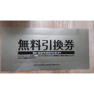 タバコ引換券(その他)
