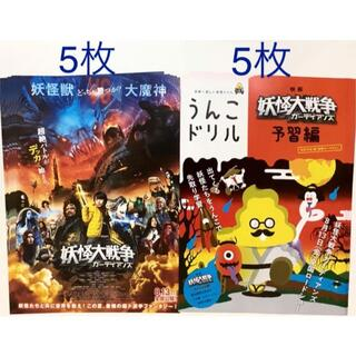 『妖怪大戦争 ガーディアンズ』映画 フライヤー チラシ 2種 各5枚セット(印刷物)