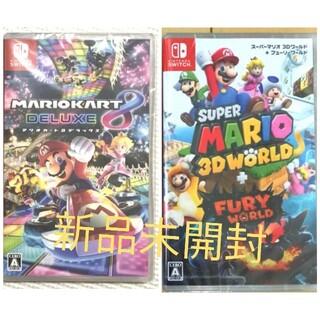 Nintendo Switch - 新品未開封 マリオカート8デラックス、スーパーマリオ3Dワールド