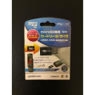 microSD専用 超小型カードリーダー/ ライター