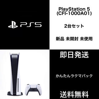 PlayStation 5 (CFI-1000A01) ✅2台セット